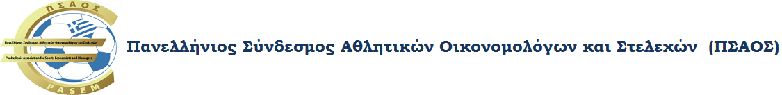 Πανελλήνιος Σύνδεσμος Αθλητικών Οικονομολόγων και Στελεχών (ΠΣΑΟΣ)